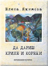 Elena-Iakimova-Kniga
